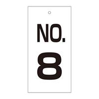 バルブ標示板 100×50 両面印刷 番号 表記:NO.8 (167008)