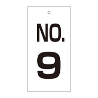 バルブ標示板 100×50 両面印刷 番号 表記:NO.9 (167009)