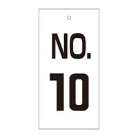 バルブ標示板 100×50 両面印刷 番号 表記:NO.10 (167010)