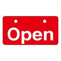 英文字バルブ開閉札 50×100 片面仕様 表記:Open (168001)
