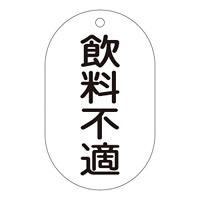バルブ標示札 90×50 片面仕様 表記:飲料不適 (169202)