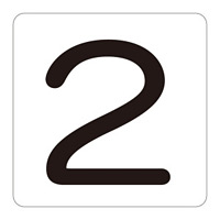 数字表示ステッカー 「2」 5枚1組 サイズ:大 80mm角 (171502)