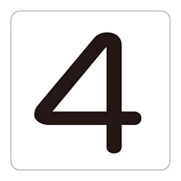 数字表示ステッカー 「4」 5枚1組 サイズ:中 60mm角 (171604)