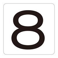 数字表示ステッカー 「8」 5枚1組 サイズ:中 60mm角 (171608)