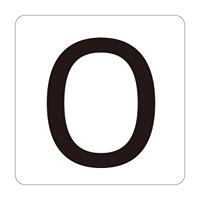 数字表示ステッカー 「0」 5枚1組 サイズ:S小 30mm角 (171800)