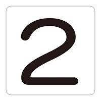 数字表示ステッカー 「2」 5枚1組 サイズ:S小 30mm角 (171802)