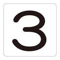 数字表示ステッカー 「3」 5枚1組 サイズ:S小 30mm角 (171803)