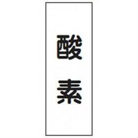 配管・液体明示ステッカー 圧空 5枚1組 サイズ:180×60mm (173501)