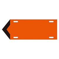 JIS配管識別標識 液体方向表示板 黄赤 サイズ: (小) 80×210×1.8mm (174304)