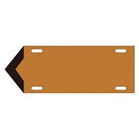 JIS配管識別標識 液体方向表示板 茶 サイズ: (小) 80×210×1.8mm (174308)