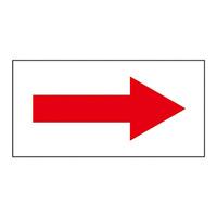 配管識別方向表示オレフィンステッカー 赤矢印 10枚1組 サイズ:20×40mm (193099)
