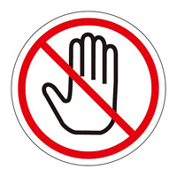 PL警告表示 (簡易タイプ) ステッカー 10枚1組 接触禁止 サイズ:大 (201010)