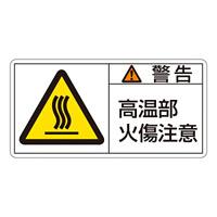 PL警告表示ステッカー ヨコ10枚1組 警告高温部火傷注意 サイズ:大 (201102)