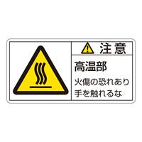 PL警告表示ステッカー ヨコ10枚1組 注意高温部 サイズ:大 (201103)