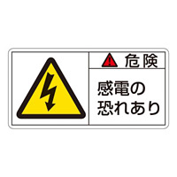 PL警告表示ステッカー ヨコ10枚1組 危険 感電の恐れあり サイズ:大 (201105)