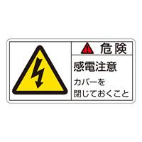 PL警告表示ステッカー ヨコ10枚1組 危険 感電注意カバーを閉じておくこと サイズ:大 (201107)