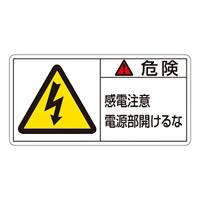 PL警告表示ステッカー ヨコ10枚1組 危険 感電注意電源部開けるな サイズ:大 (201108)