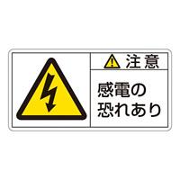 PL警告表示ステッカー ヨコ10枚1組 注意 感電の恐れあり サイズ:大 (201113)