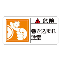 PL警告表示ステッカー ヨコ10枚1組 危険 巻き込まれ注意 サイズ:大 (201121)