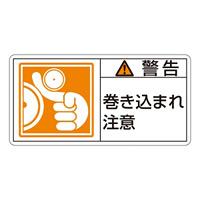 PL警告表示ステッカー ヨコ10枚1組 警告 巻き込まれ注意 サイズ:大 (201123)