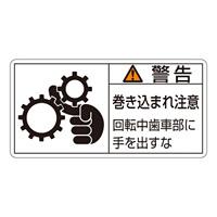 PL警告表示ステッカー ヨコ10枚1組 警告 巻き込まれ注意 回転中歯車… サイズ:大 (201131)