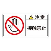 PL警告表示ステッカー ヨコ10枚1組 注意 接触禁止 サイズ:大 50×100mm (201135)