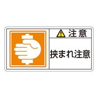 PL警告表示ステッカー ヨコ10枚1組 注意 挟まれ注意 サイズ:大 (201137)