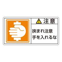 PL警告表示ステッカー ヨコ10枚1組 注意 挟まれ注意手を入れるな サイズ:大 (201138)