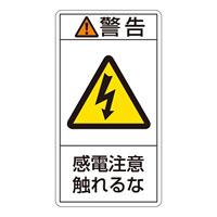 PL警告表示ステッカー タテ10枚1組 警告 感電注意触れるな サイズ:大 (201210)