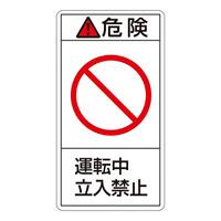 PL警告表示ステッカー タテ10枚1組 危険 運転中立入禁止 サイズ:大 (201218)