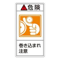 PL警告表示ステッカー タテ10枚1組 危険 巻き込まれ注意 サイズ:大 (201221)
