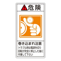 PL警告表示ステッカー タテ10枚1組 危険 巻き込まれ注意トラブル時は電源を切り… サイズ:大 (201222)