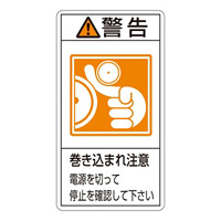 PL警告表示ステッカー タテ10枚1組 警告 巻き込まれ注意 電源を切って… サイズ:大 (201224)