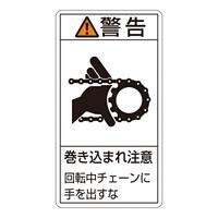 PL警告表示ステッカー タテ10枚1組 警告 巻き込まれ注意 回転中チェーンに… サイズ:大 (201229)