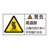 PL警告表示ステッカー ヨコ10枚1組 警告高温部 サイズ:小 (203101)