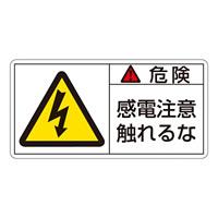 PL警告表示ステッカー ヨコ10枚1組 危険 感電注意触れるな サイズ:小 (203106)