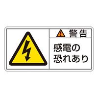 PL警告表示ステッカー ヨコ10枚1組 警告 感電の恐れあり サイズ:小 (203109)