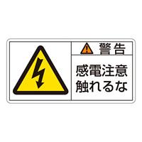 PL警告表示ステッカー ヨコ10枚1組 警告 感電注意触れるな サイズ:小 (203110)