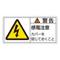 PL警告表示ステッカー ヨコ10枚1組 警告 感電注意カバーを閉じておくこと サイズ:小 (203111)