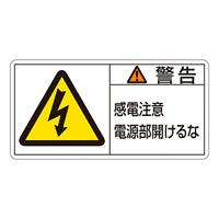 PL警告表示ステッカー ヨコ10枚1組 警告 感電注意電源部開けるな サイズ:小 (203112)