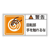PL警告表示ステッカー ヨコ10枚1組 警告 回転部手を触れるな サイズ:小 (203115)