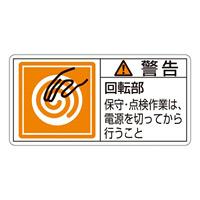 PL警告表示ステッカー ヨコ10枚1組 警告 回転部保守・点検作業は… サイズ:小 (203116)