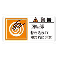 PL警告表示ステッカー ヨコ10枚1組 警告 回転部巻き込まれ挟まれ注意 サイズ:小 (203117)