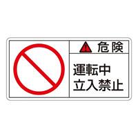 PL警告表示ステッカー ヨコ10枚1組 危険 運転中立入禁止 サイズ:小 (203118)