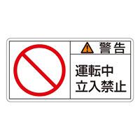 PL警告表示ステッカー ヨコ10枚1組 警告 運転中立入禁止 サイズ:小 (203119)