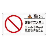 PL警告表示ステッカー ヨコ10枚1組 警告 運転中立入禁止 立ち入る時は… サイズ:小 (203120)