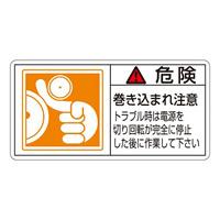 PL警告表示ステッカー ヨコ10枚1組 危険 巻き込まれ注意 トラブル時は… サイズ:小 (203122)