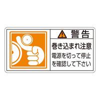 PL警告表示ステッカー ヨコ10枚1組 警告 巻き込まれ注意 電源を切って… サイズ:小 (203124)