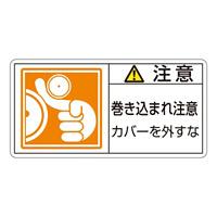 PL警告表示ステッカー ヨコ10枚1組 注意 巻き込まれ注意 カバー外すな サイズ:小 (203127)