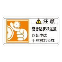 PL警告表示ステッカー ヨコ10枚1組 注意 巻き込まれ注意 回転中は… サイズ:小 (203128)